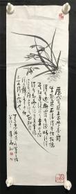 日本回流字画 0755  包邮