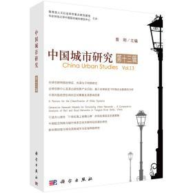 中國城市研究 第13輯