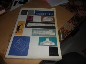 新版简明建筑设计资料集成 (大16开 正版现货)[日]日本建筑学会  编