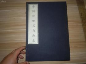 中国传世花鸟画集