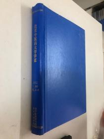 北京中医药大学学报 2017年1-6(合订本)