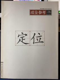 《成全参考》双月刊  2007总38期。
