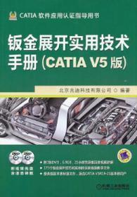 CATIA软件应用认证指导用书 钣金展开实用技术手册(CATIA V5版) 9787111426103 北京兆迪科技有限公司 机械工业出版社