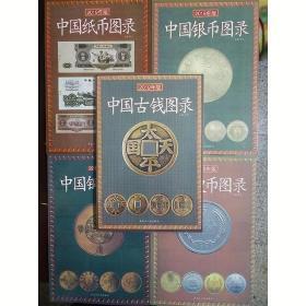 2019版5本中国古钱 纸币银币铜币硬币图录钱币古币收藏大集参考书