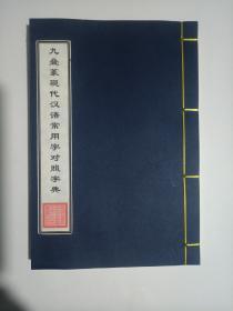 九叠篆现代汉语常用字对照字典(常用2500字)(高清彩色还原修复影印复制品)