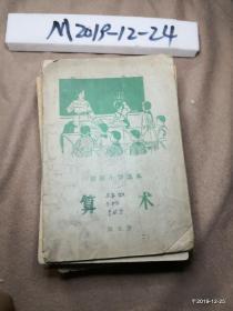 初级小学课本 《算术》第5册