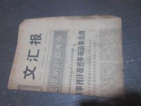 文汇报1971年10月4日 星期1 库2
