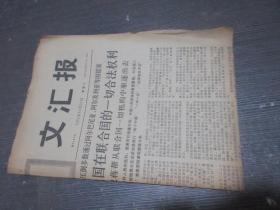 文汇报1971年10月27日 星期三 库2