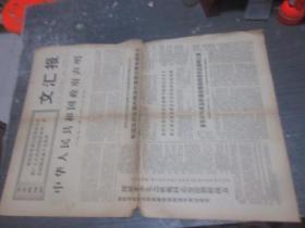 文汇报1971年10月30日 星期六 库2