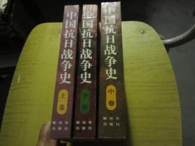 中国抗日战争史 上中下