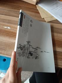 尚书/全民阅读·国学经典无障碍悦读书系