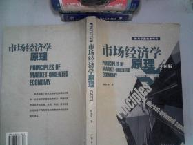 市场经济学原理:中国版