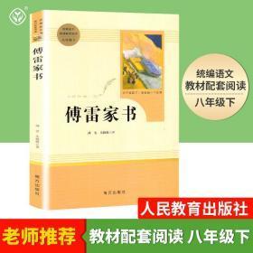 傅雷家书正版包邮原著书籍人民教育出版社初中八年级下册必读书籍