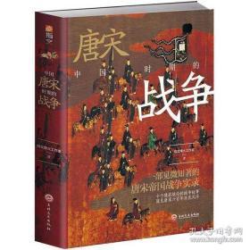 中国唐宋时期的战争