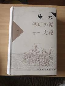 宋元笔记小说大观 二