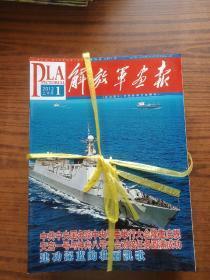 解放军画报2012年1―24期全年共24本全(极有收藏价值)