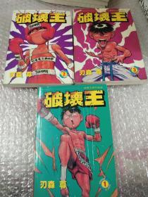 破坏王 全3册