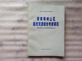 湖南南岭山区自然资源综合考察研究