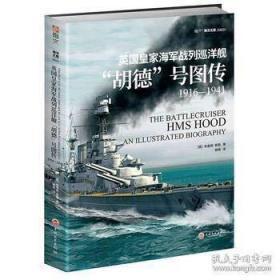 """英国皇家海军战列巡洋舰""""胡德""""号图传:1916—1941"""