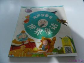 世界童话/小喇叭有声故事书