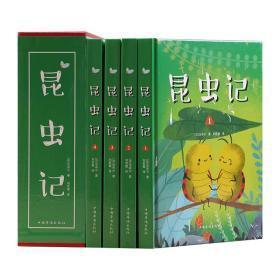 昆虫记(套装全4册)中国华侨版彩色插图精装硬盒版本3-6-9-12岁小学生课外阅读书籍少儿自然百科全书儿童科普读物