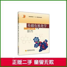 基础有机化学第三版下册