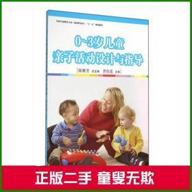 0-3岁儿童亲子活动设计与指