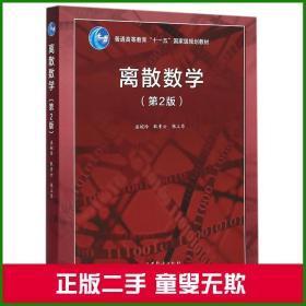 离散数学第二版