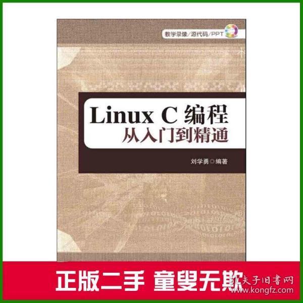 Linux C编程从入门到精通