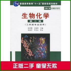 生物化学工科类专业第二版
