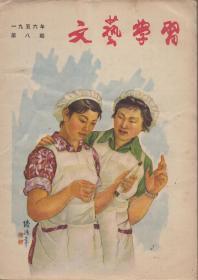 《文艺学习》杂志1956年第8期【有皱褶。品如图】