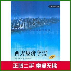 西方经济学简明教程第七版