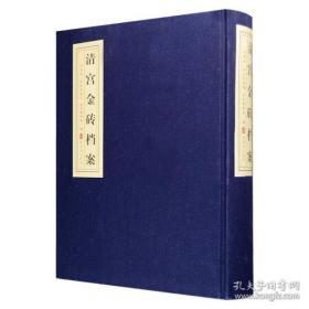 清宫金砖档案