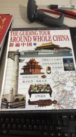 游遍中国(上中下册)