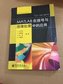 MATLAB在信号与图像处理中的应用