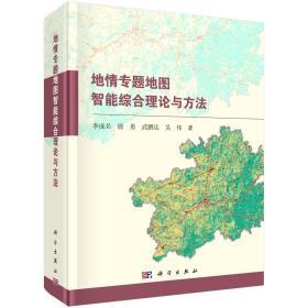 地情专题地图智能综合理论与方法