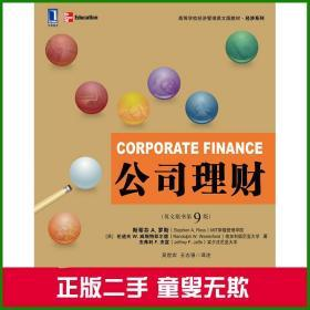 公司理财英文版原书第九版