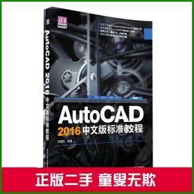 AutoCAD2016中文版