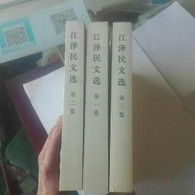 江泽民文选;3册全