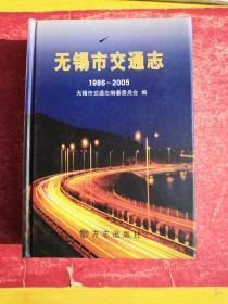 无锡市交通志(1986-2005)
