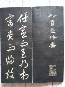旧拓赵孟頫松雪斋法书拓本 相州昼锦堂记 拓片经折装