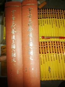 全上古三代秦汉三国六朝文两本合售