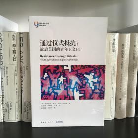 通过仪式抵抗:战后英国的青年亚文化