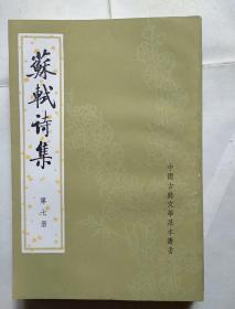 苏轼诗集(第七册)