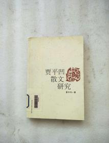 贾平凹散文研究