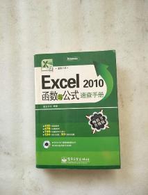Excel 2010函数与公式速查手册