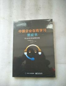 中国企业在线学习黑皮书-名企案例赏析