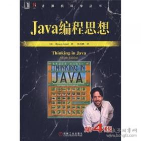 Java编程思想(第4版)9787111213826