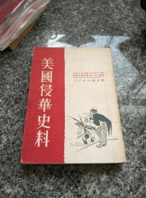 美国侵华史料 一册全 1951年初版