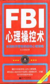 FBI心理操控术(美国联邦警察的超级心理策略)